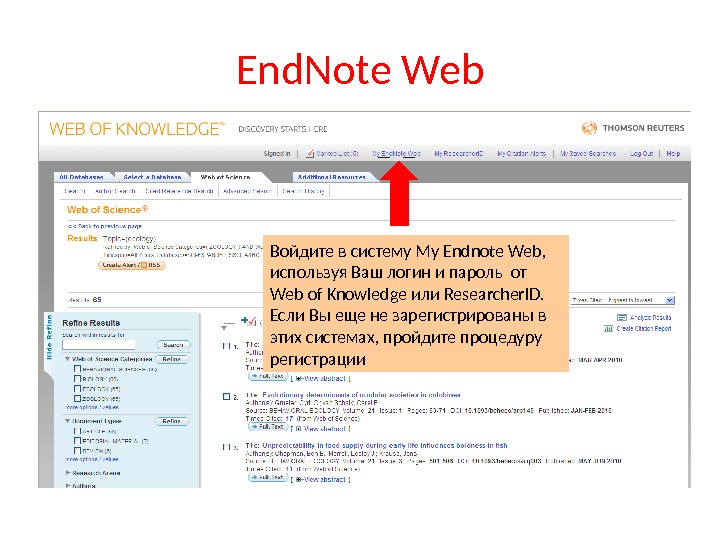End. Note Web Войдите в систему My Endnote Web,  используя Ваш логин и пароль от
