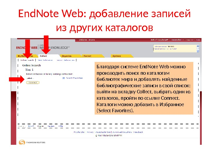End. Note Web : добавление записей  из других каталогов Благодаря системе End. Note Web можно