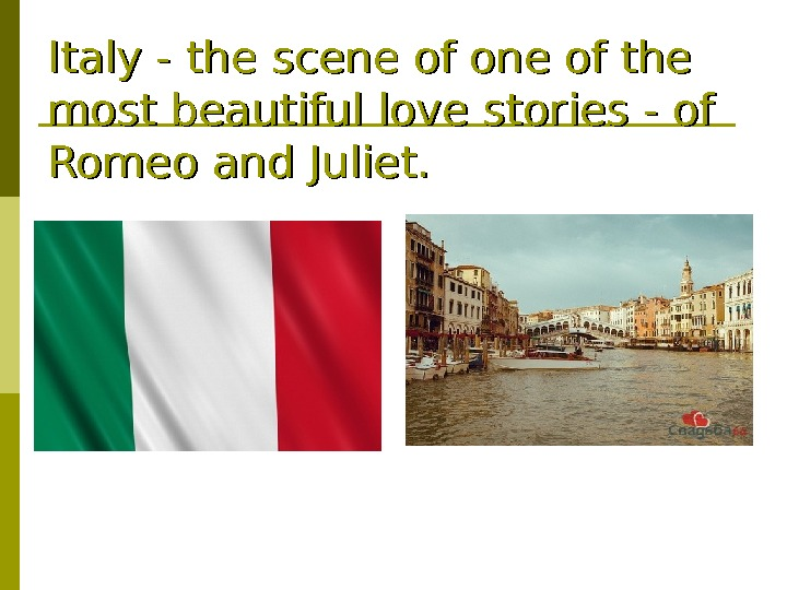 Italy - the scene of one of the most beautiful love stories - of