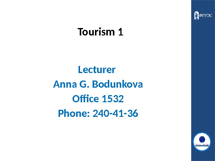 Tourism 1 Lecturer Anna G. Bodunkova Office 1532 Phone: 240 -41 -36