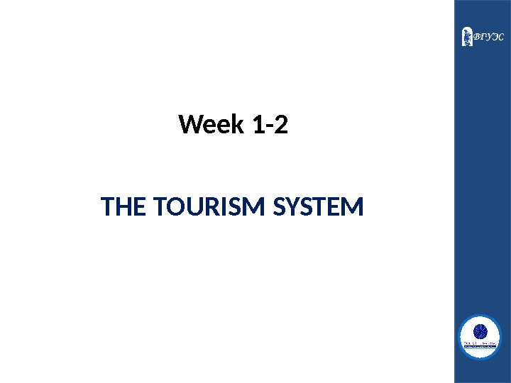 Week 1 -2 THE TOURISM SYSTEM