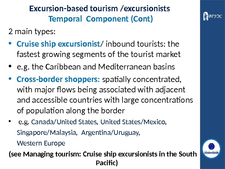 Excursion-based tourism /excursionists Temporal  Component (Cont) 2 main types:  • Cruise ship excursionist /