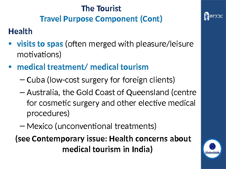 The Tourist Travel Purpose Component (Cont) Health • visits to spas (often merged with pleasure/leisure motivations)