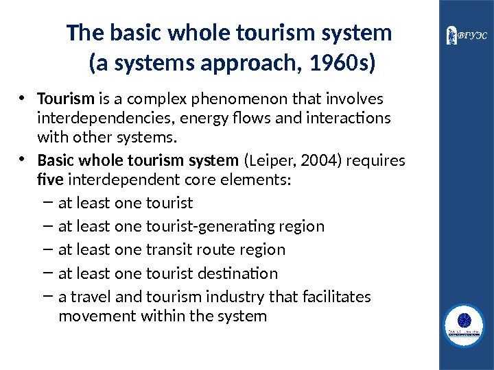 The basic whole tourism system (a systems approach, 1960 s) • Tourism is a complex phenomenon