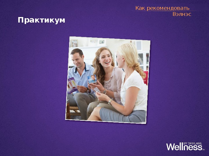 Wellness  Roadmap HAVE  YOU  MADE  UP  YOUR  MIND? Практикум Как