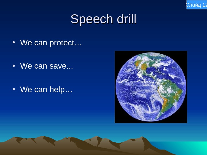 Speech drill • We can protect… • We can save. . .  •