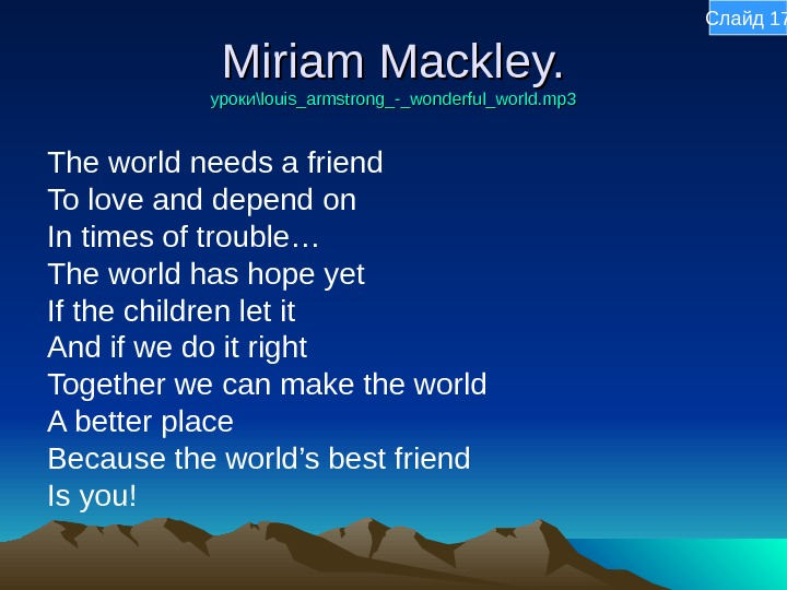 Miriam Mackley. уроки\louis_armstrong_-_wonderful_world. mp 3 The world needs a friend To love and depend