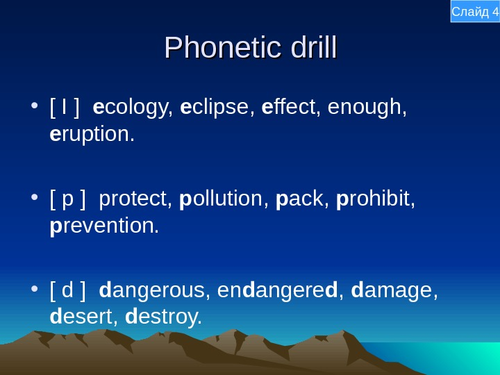 Phonetic drill • [ I ]  e cology,  e clipse,  e