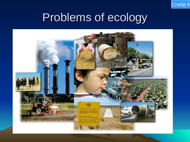 Problems of ecology Слайд 6