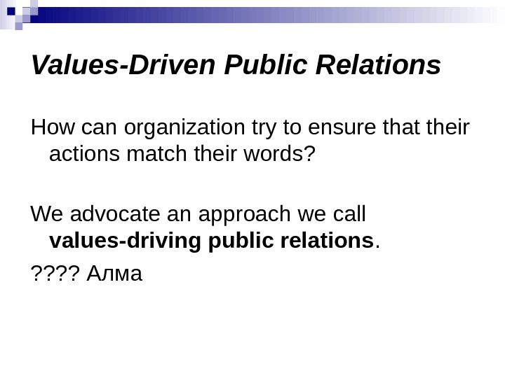 Values-Driven Public Relations  How can organization try to ensure that their actions match