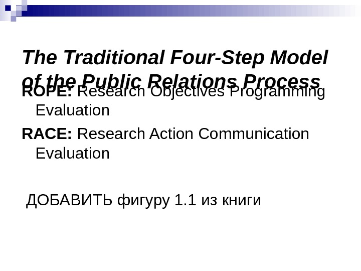 The Traditional Four-Step Model of the Public Relations Process ROPE:  Research Objectives Programming