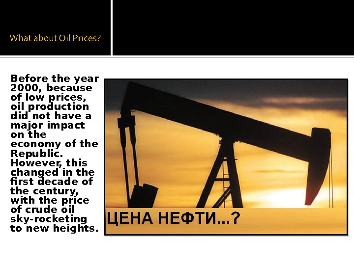 Before the year 2000, because of low prices,  oil production did not have a major