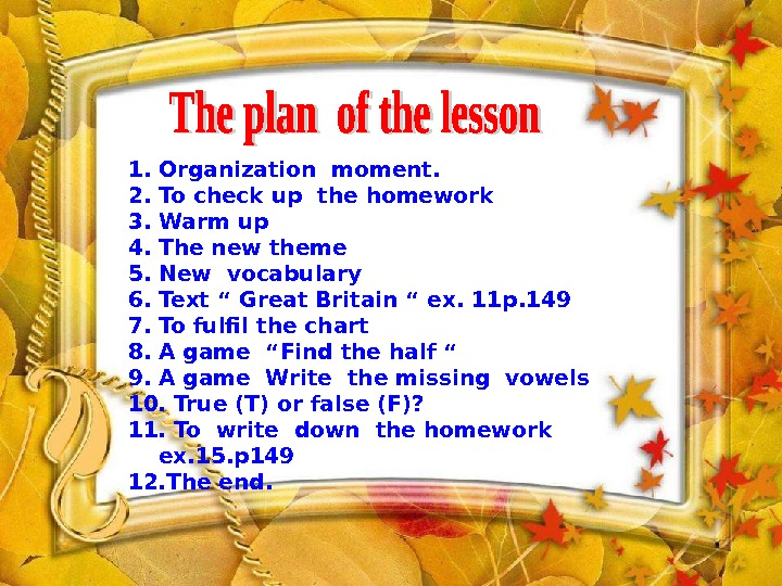 1. Organization moment. 2. To check up the homework 3. Warm up 4. The new theme