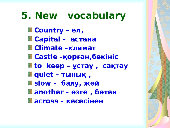 5. New  vocabulary Country – ел,  Capital – астана Climate –климат Castle –қорған, бекініс