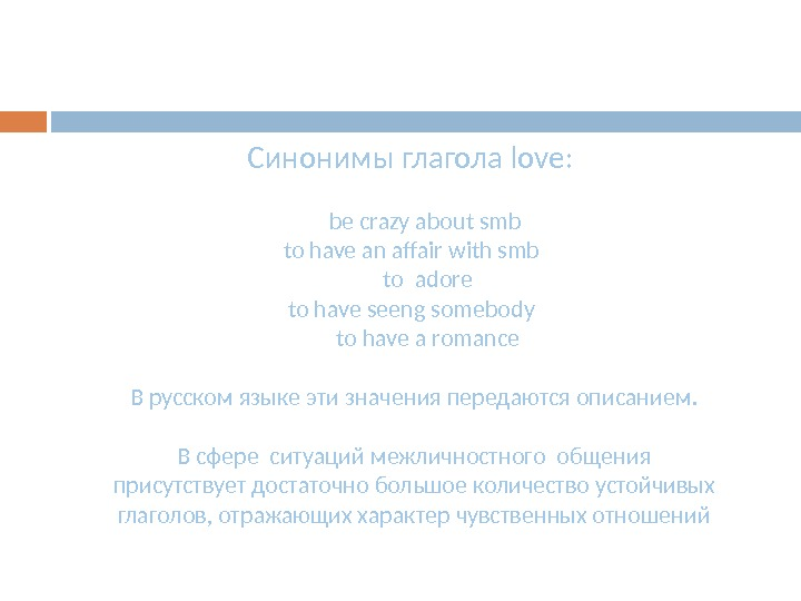 Синонимы глагола love:  be crazy about smb to have an affair with smb  to