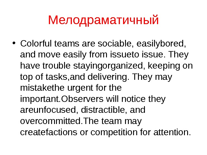 Мелодраматичный • Colorful teams are sociable, easilybored,  and move easily from issueto issue. They have