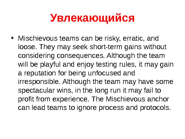 Увлекающийся • Mischievous teams can be risky, erratic, and loose. They may seek short-term gains without