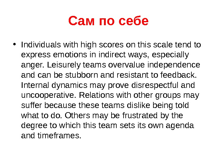 Сам по себе • Individuals with high scores on this scale tend to express emotions in