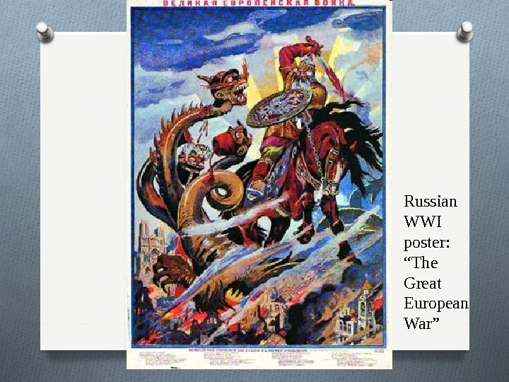 "Russian WWI poster:  ""The Great European War"""