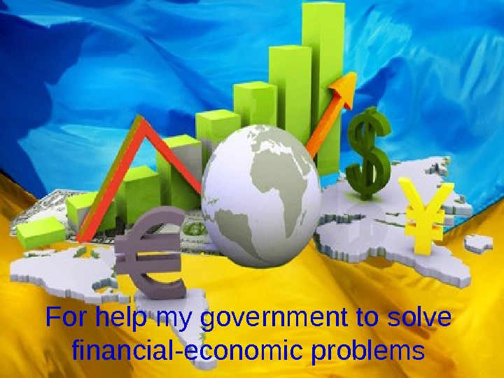 For help my government to solve financia l- economic problems