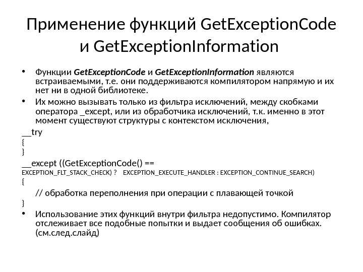 Применение функций Get. Exception. Code и Get. Exception. Information  • Функции Get. Exception. Code