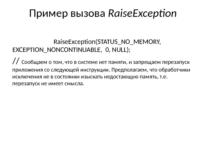 Пример вызова Raise. Exception(STATUS_NO_MEMORY,  EXCEPTION_NONCONTINUABLE,  0, NULL); // Сообщаем о том, что в системе