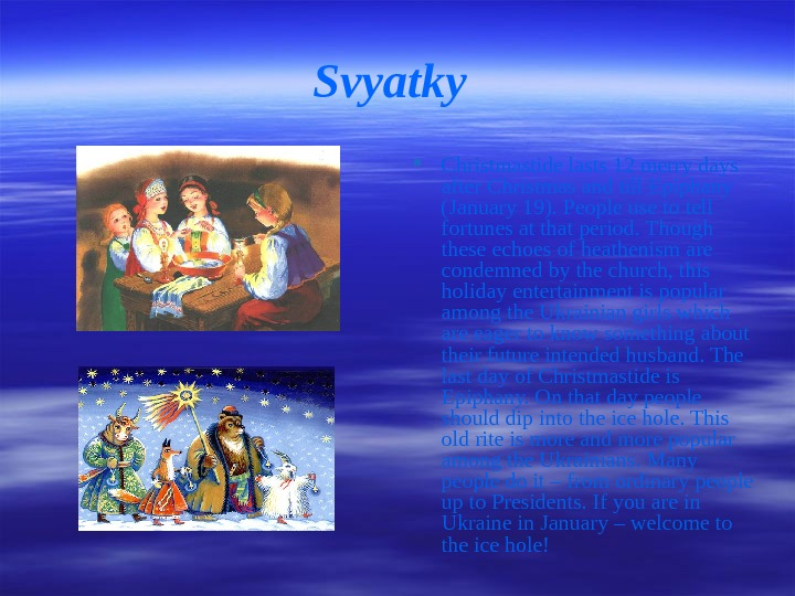 Svyatky  Christmastide lasts 12 merry days after Christmas and till Epiphany (January 19).