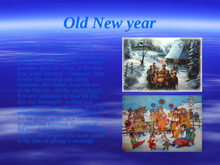 Old New year - good holiday on January 14, If on Christmas eve (January
