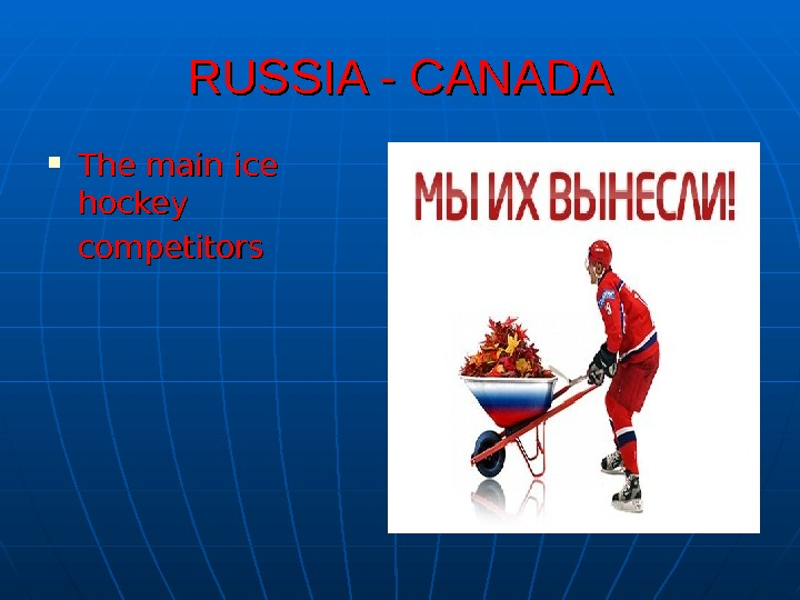 RUSSIA - CANADA The main ice hockey   competitors