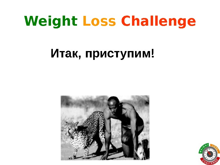Итак, приступим!Weight Loss  Challenge