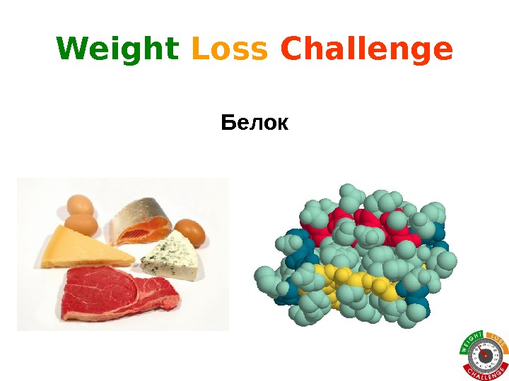 Белок. Weight Loss  Challenge