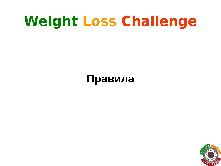 Weight Loss  Challenge Правила