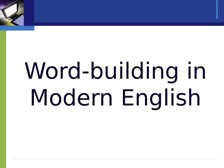 Word-building in Modern English