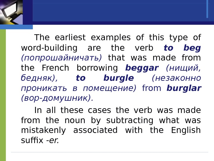 The earliest examples of this type of word-building are the verb to beg ( попрошайничать)