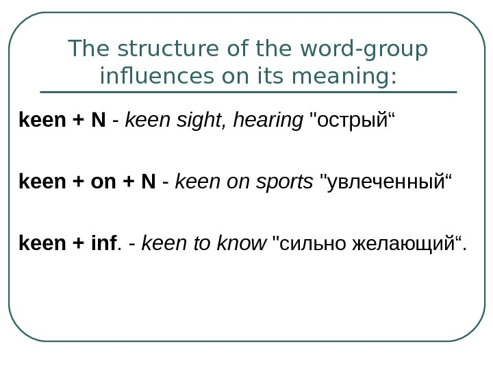 The structure of the word-group influences on its meaning: keen + N - keen