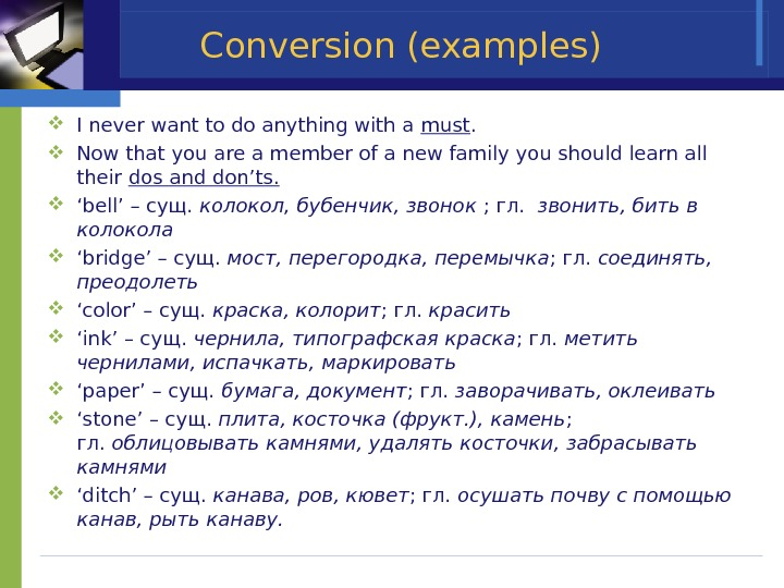 Conversion (examples) I never want to do anything with a must.  Now that you are
