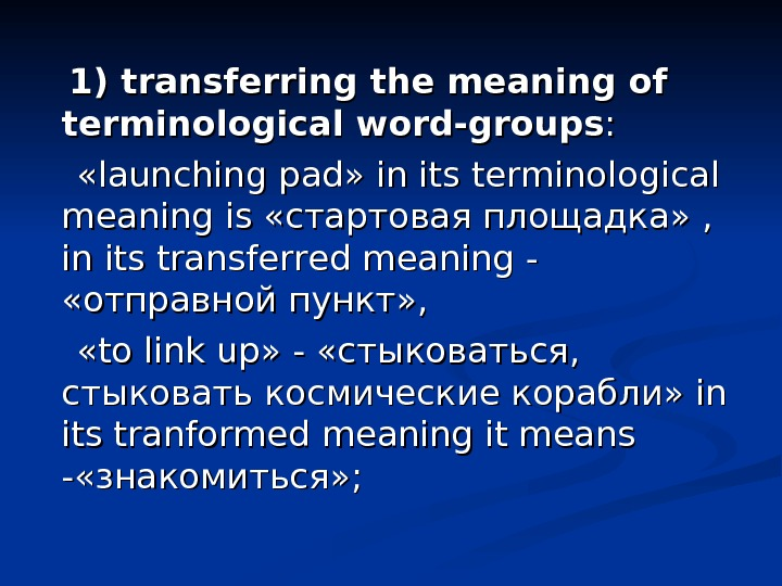 1) transferring the meaning of terminological word-groups : :   «launching pad» in