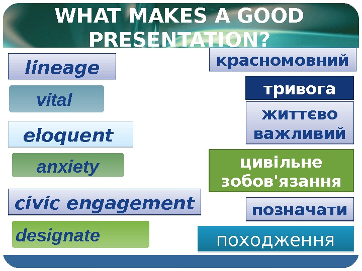 WHAT MAKES A GOOD PRESENTATION? designate vital lineage civic engagement eloquent  anxiety життєво важливий ц