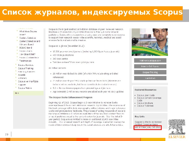 29 Список журналов, индексируемых Scopus  http: //www. info. sciverse. com/scopus/scopu s-in-detail/facts