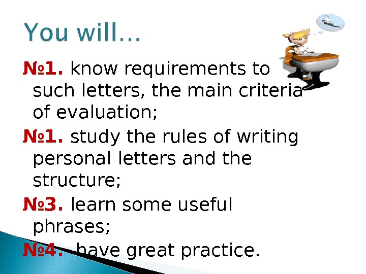 № 1.  know requirements to such letters, the main criteria of evaluation; № 1.