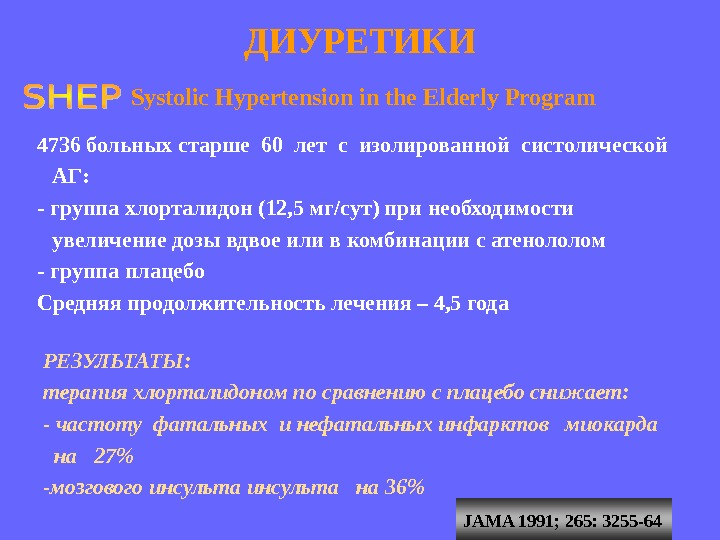 ДИУРЕТИКИ Systolic Hypertension in the Elderly Program  4 736 больных старше 60 лет