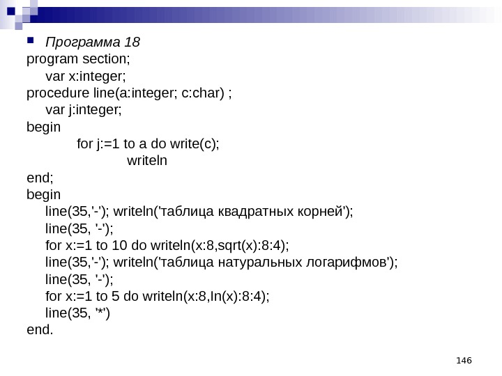 146 Программа 18 program section;  var х: integer; procedure line(a: integer; c: char) ; var