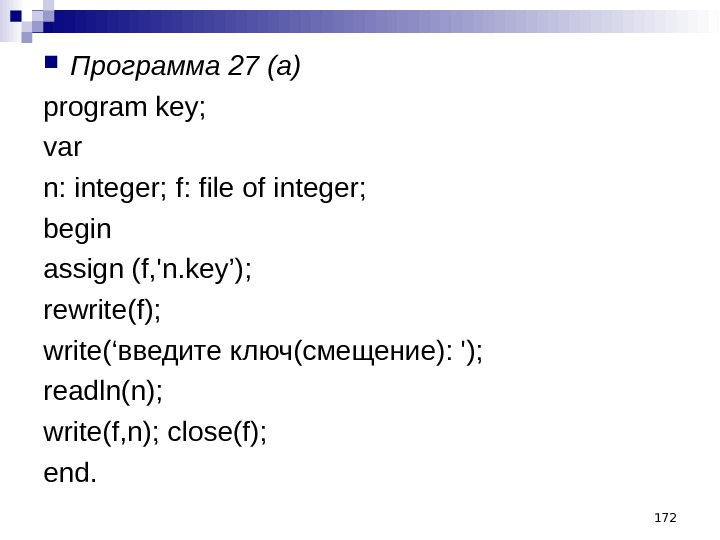 172 Программа 27 (а) program key; var n: integer; f: file of integer;  begin assign