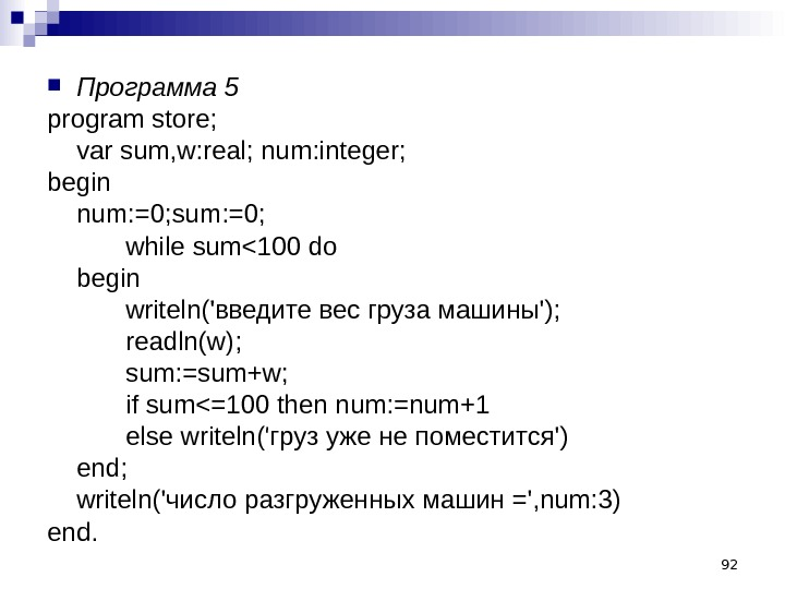 92 Программа 5 program store; var sum, w: real; num: integer;  begin num: =0; sum: