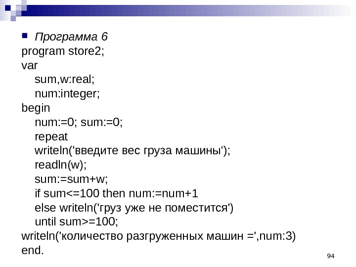 94 Программа 6 program store 2; var sum, w: real;  num: integer;  begin num: