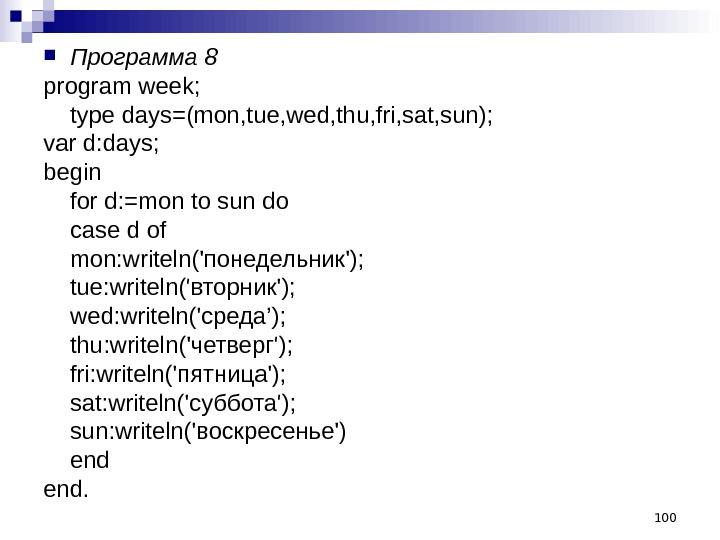 100 Программа 8 program week; type days=(mon, tue, wed, thu, fri, sat, sun); var d: days;