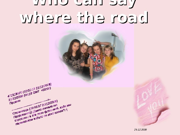 Who can say where the road goes ? ? 29. 12. 2008471518970 (10: 01: