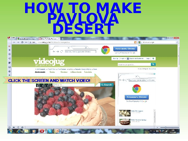HOW TO MAKE PAVLOVA DESERT  CLICK THE SCREEN AND WATCH VIDEO!