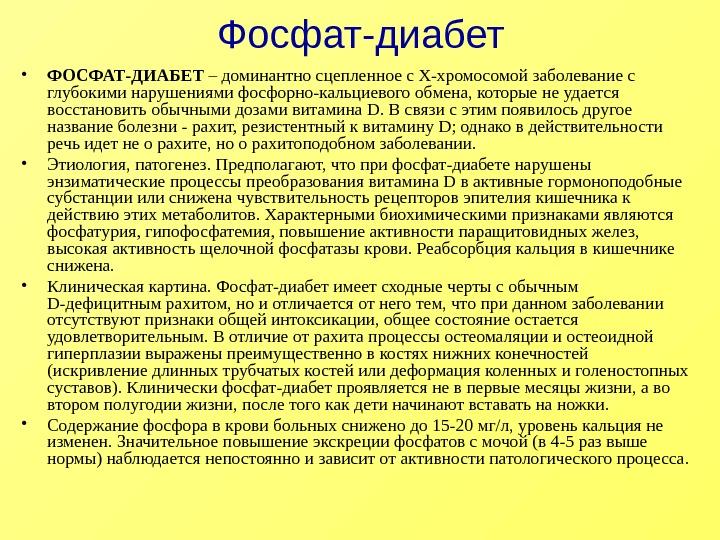 Можно при сахарном диабете кремлевскую диету