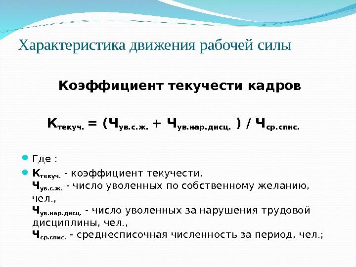как определить текучесть кадров формула летнем возрасте Александр